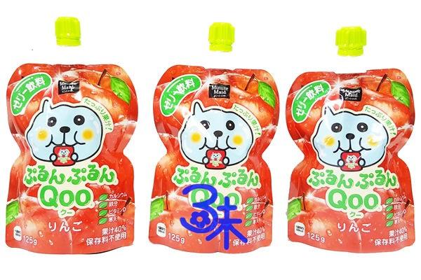 (日本) Minute Maid Qoo 吸管果凍飲- 蘋果 1組 3包 (125ml*3包) 特價 190 元 【4902102119580 】( (Qoo果凍飲便利包 QOO 酷果汁果凍飲)