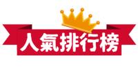 頂呱呱Pickup店 熱銷商品排行榜