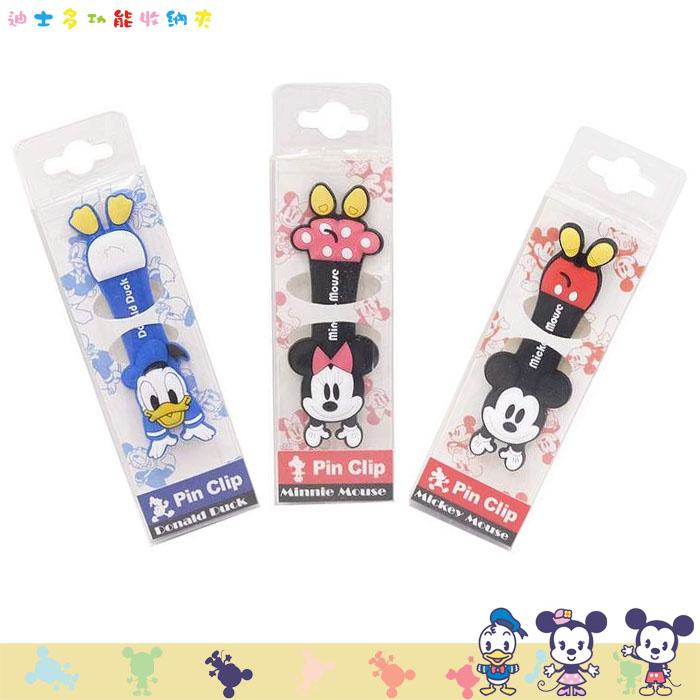 大田倉 日本進口正版 Disney 迪士尼 米奇 米妮 唐老鴨 鐵扣式 多功能收納夾 收納集線器