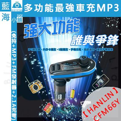 HANLIN-CFM66Y 最強多功能最強車充MP3/雙USB充電/插卡/AUX/斷點記憶 (免持+MP3+FM發射器+2.1A充電)
