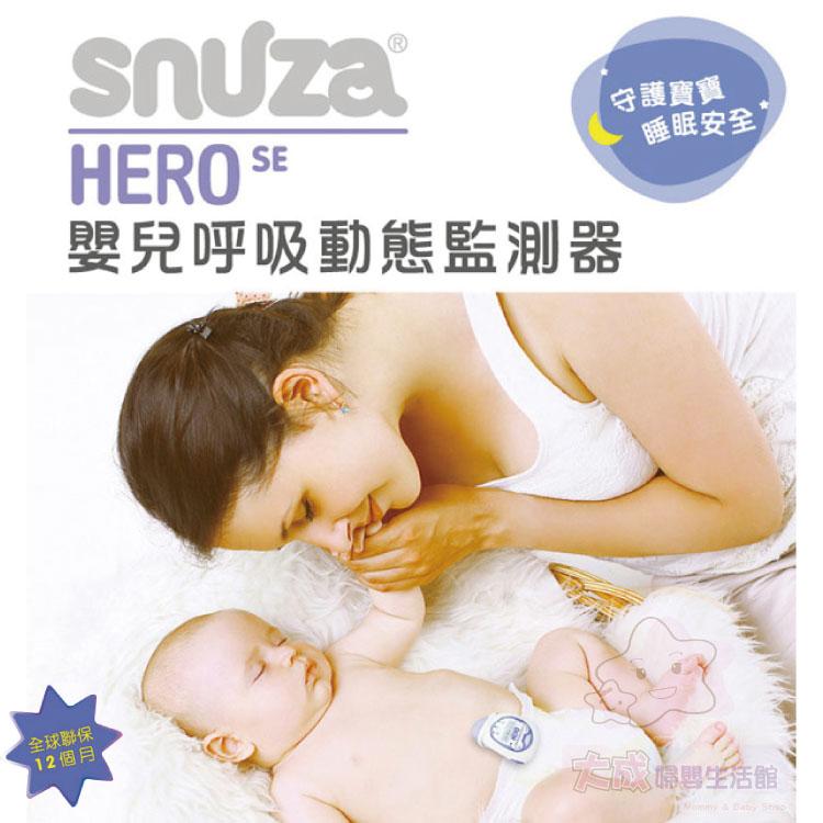 【大成婦嬰】南非 Snuza Hero - 可攜式嬰兒呼吸動態監測器(20100) 總代理公司貨 全新
