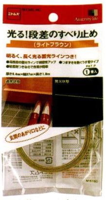 發光樓梯止滑條-淺木色 NI-M6160 (買一送一)