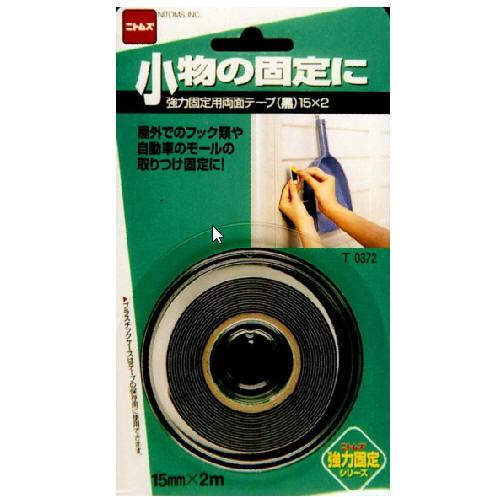 日本進口Nitoms耐候型強力固定雙面泡棉膠帶(黑) NI-T0372