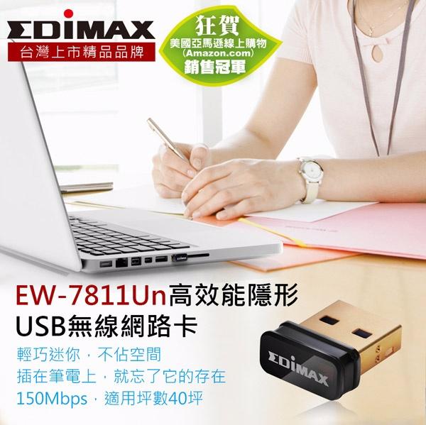 EDIMAX EW-7811Un N150 高效能隱形USB無線網路卡/Wireless 802.11n/接收器/鍍金接口/智慧節能/TIS購物館