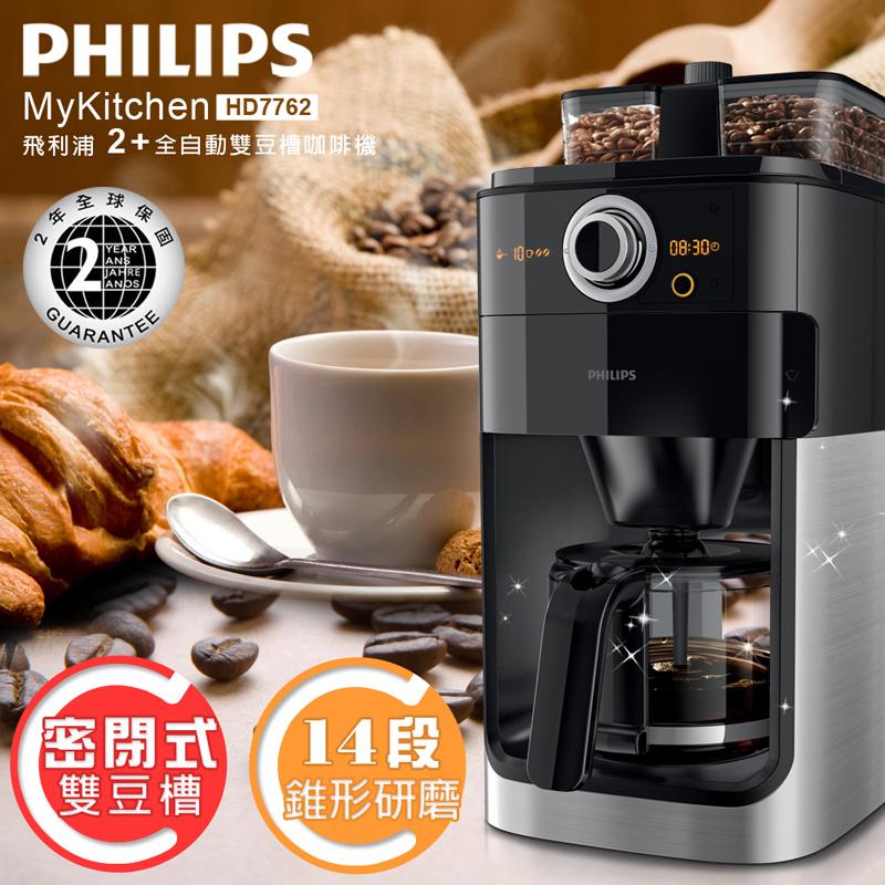 秋意濃濃★結帳折【飛利浦 PHILIPS】2+全自動美式咖啡機(HD7762)★贈日立10L小烤箱