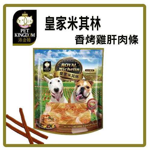 【年終出清】皇家米其林 香烤雞肝肉條 200g (42027)-特價120元>可超取(D671A27)
