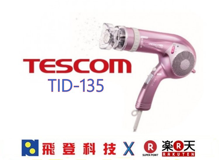 【TID135】TID135TW TESCOM 吹風機 速乾 大風量 輕量 折疊 負離子 美髮 髮廊 公司貨含稅開發票