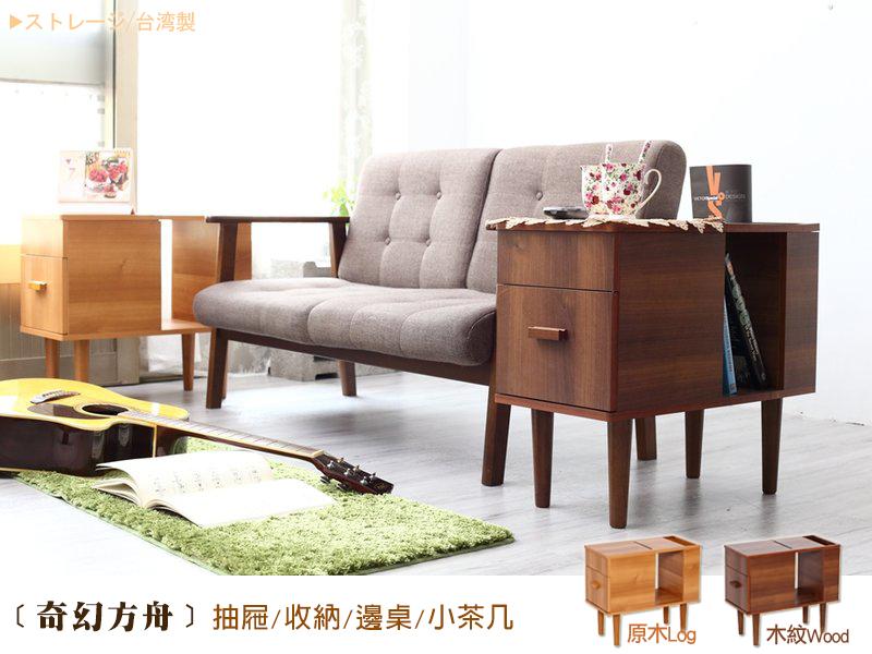 日本熱賣【Ark 奇幻方舟】抽屜收納小茶几/邊几/床頭櫃‧天然實木椅腳 ★班尼斯國際家具名床