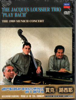 DECCA 爵士鋼琴家 賈克‧路西耶「巴哈」演奏會(The Jacques Loussier Trio \