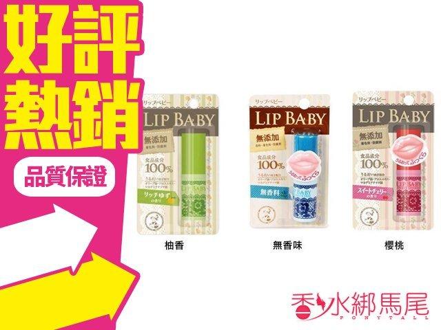 ROHTO 曼秀雷敦 小護士 Lip Baby 保濕潤唇膏 4.2g 無香味/櫻桃/柚香?香水綁馬尾?