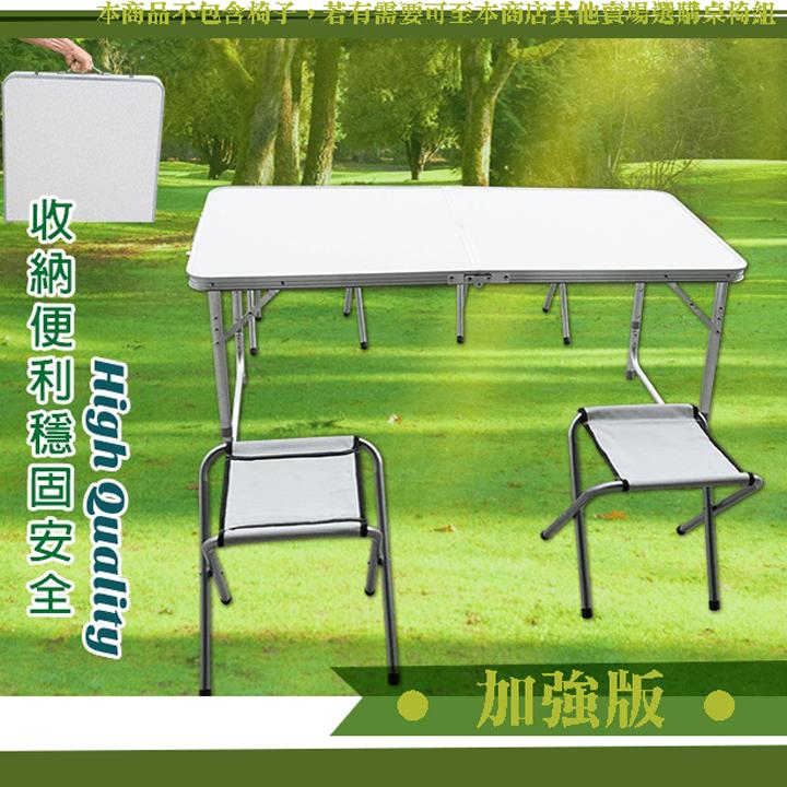 「趣生活」加強版折疊鋁金屬工作桌