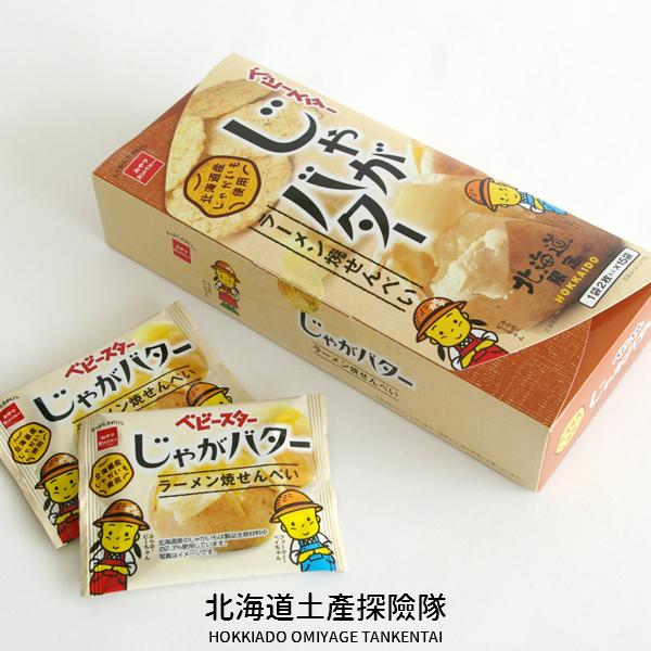 「日本直送美食」[北海道限定] 模範生 奶油馬鈴薯點心餅 ~ 北海道土產探險隊~