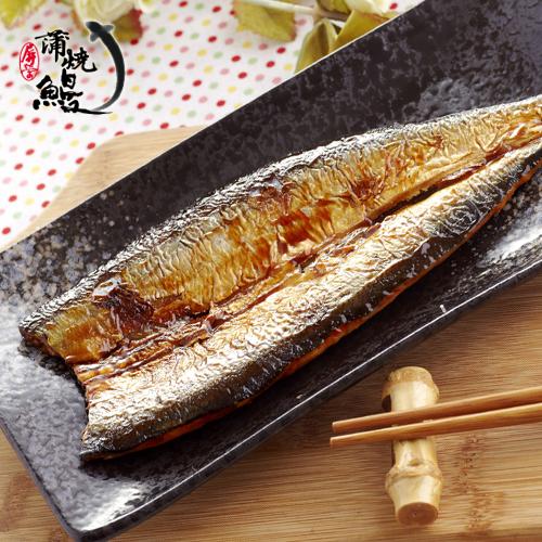 【屏榮坊】蒲燒秋刀魚100g~120g /片