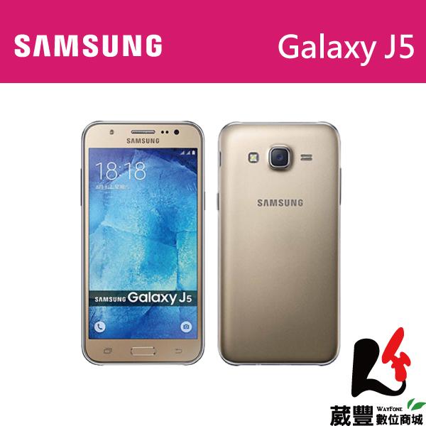【贈16G記憶卡+小惡魔手機立架】SAMSUNG Galaxy J5 J500SM 四核心5吋 4G 雙卡雙待入門智慧手機【葳豐數位商城】