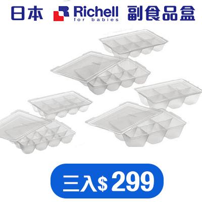 Richell分裝盒