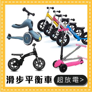 滑步車平衡車