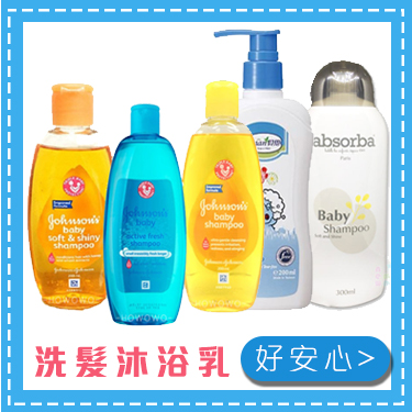 洗髮沐浴乳