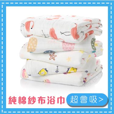 純棉紗布浴巾