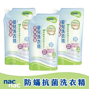 防蟎抗菌洗衣精