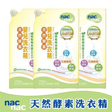 天然酵素洗衣精