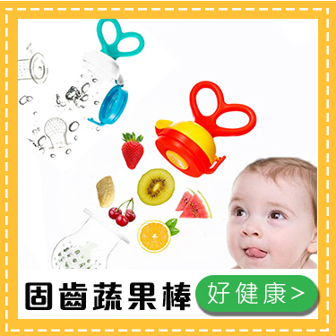 固齒器蔬果棒