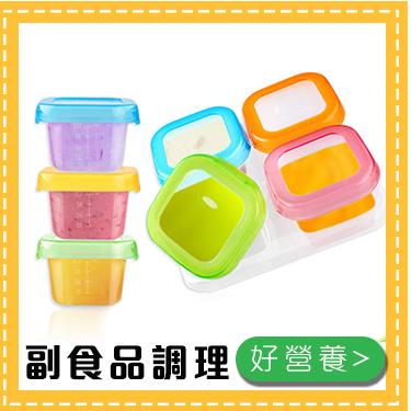 副食品儲存盒