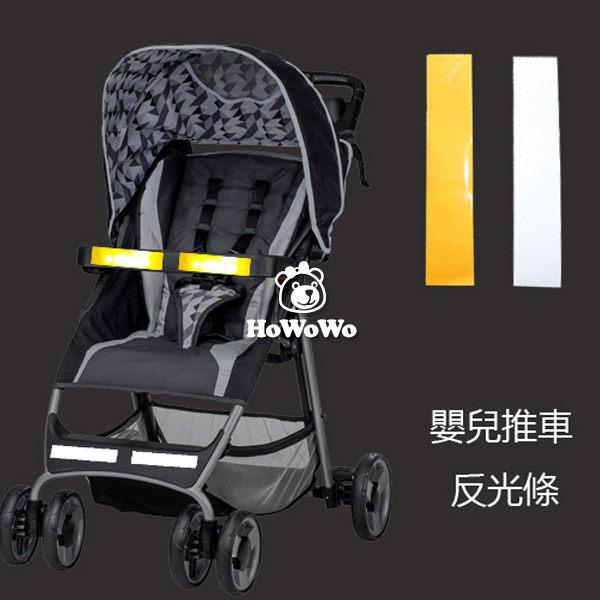 嬰兒推車反光條 多用途安全反光條 SS0622