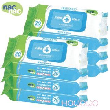 Nac Nac超純水嬰兒潔膚柔濕巾20抽-6包 139430外出用品kids003