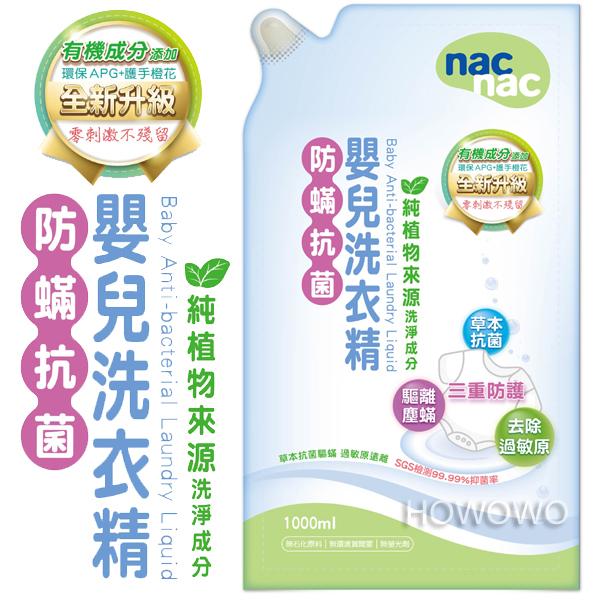 Nac Nac- 防璊抗菌洗衣精補充包(1000ml) 131915