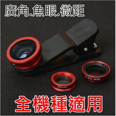 手機鏡頭 iPhone 三星 HTC SONY手機平板適用 廣角微距魚眼鏡頭組三合一 萬能夾