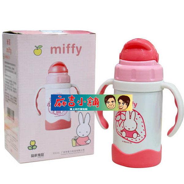 Miffy 米飛兔 不鏽鋼真空保溫杯幼兒保冷水壺學飲杯吸管杯 (藍/黃/粉)
