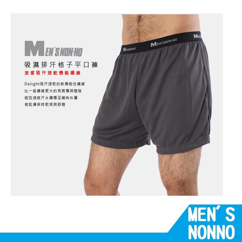 RH shop MEN`S non-no 儂儂 吸濕排汗格子平口褲/機能內褲 90455