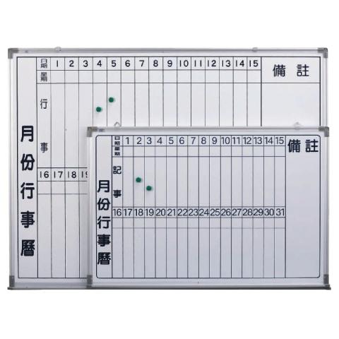 【行事曆磁性白板】高密度行事曆白板3尺×4尺HM304