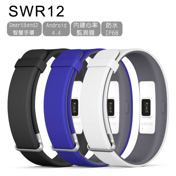 鐵樂瘋3C(展翔)★●Sony SmartBand2藍芽智慧手環(SWR12),心律偵測【神腦保固】