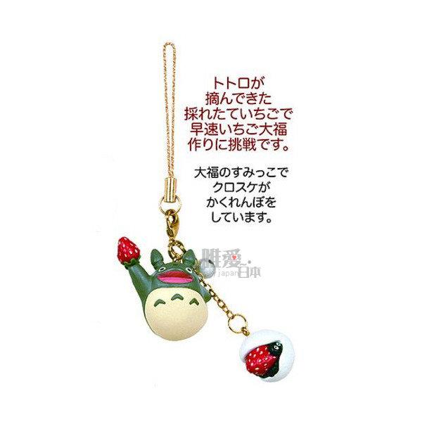 【真愛日本】12022000035 和果子吊飾-灰龍貓草莓大福 龍貓 TOTORO 豆豆龍 鎖圈正品