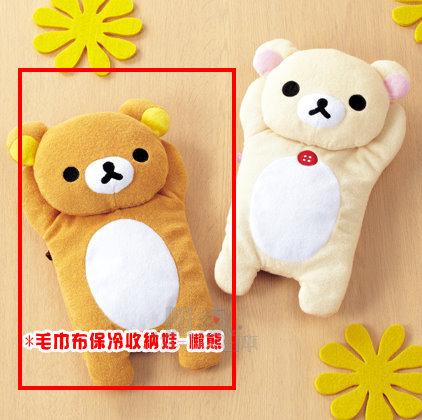 【唯愛日本】13080600022 毛巾布保冷收納娃-懶熊 SAN-X 懶熊 奶妹 奶熊 熱敷袋 冰敷袋