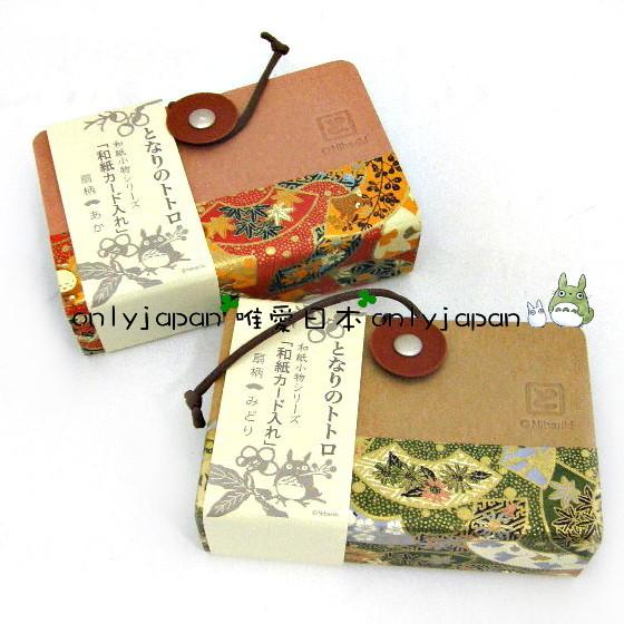 <宮崎駿會館>9040800028.9龍貓 TOTORO 豆豆龍和風紙製名片盒卡片盒證件盒