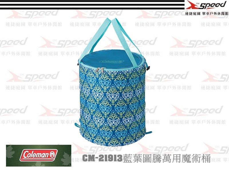 【速捷戶外露營】【美國Coleman】CM-21914 藍葉圖騰萬用魔術桶 彈力筒置物桶垃圾桶RV筒摺疊收納