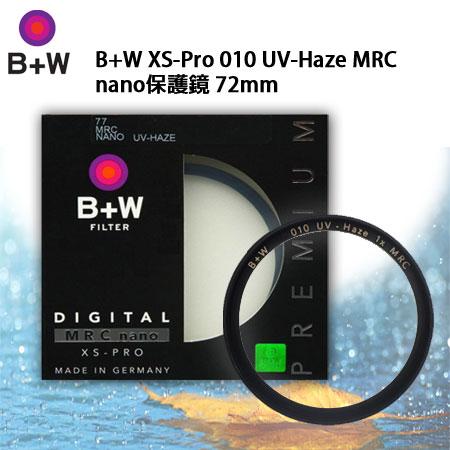 """B+W XS-Pro 010 UV-Haze MRC nano保護鏡 72mm 捷新公司貨 """"正經800"""""""