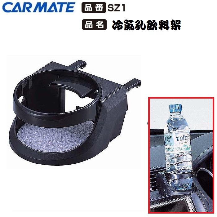 【禾宜精品】飲料架 CARMATE SZ1 車用 冷氣孔 置杯架 飲料架 時尚黑