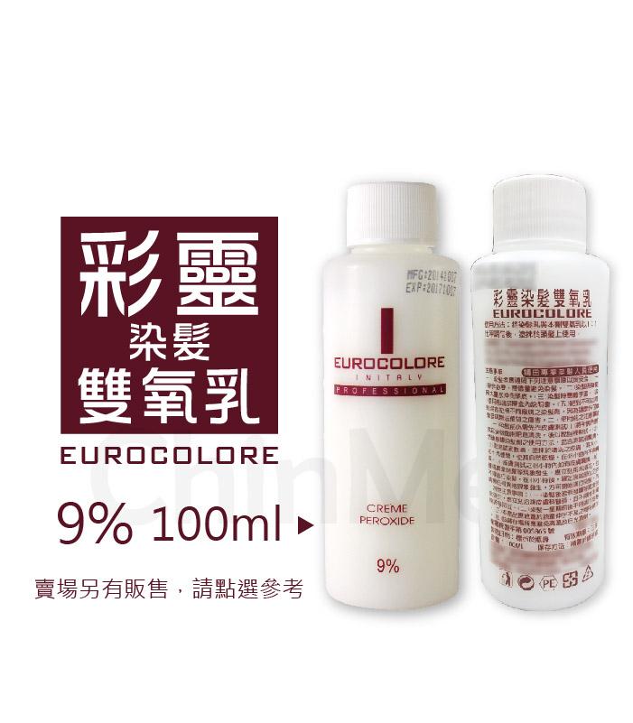 【晴美髮舖】彩靈 染髮 雙氧乳 100ML 9% 另售 攪拌棒 施華? 染膏 染碗 染刷 漂粉 雙氧水 專業沙龍 設計