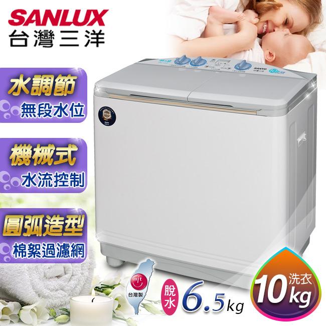 【SANLUX台灣三洋】媽媽樂10kg雙槽半自動洗衣機/SW-1068
