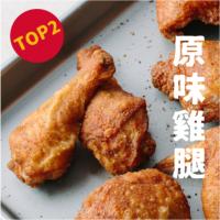 頂呱呱Pickup店 熱銷TOP2 原味雞腿