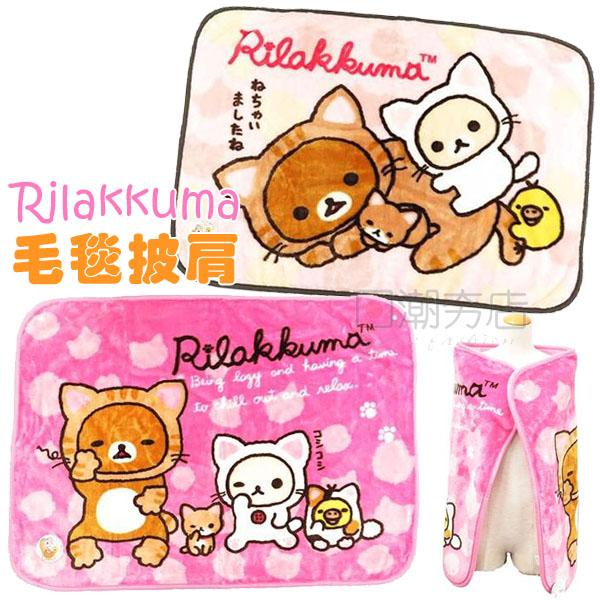 [日潮夯店] 日本正版進口 Rilakkuma 拉拉熊 毛毯 披肩 小毯子 100x70cm