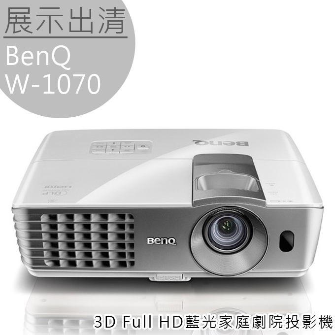 展示出清 ★ 投影機 ★ BenQ W1070 短焦3D Full HD藍光家庭劇院投影機 公司貨 0利率 免運