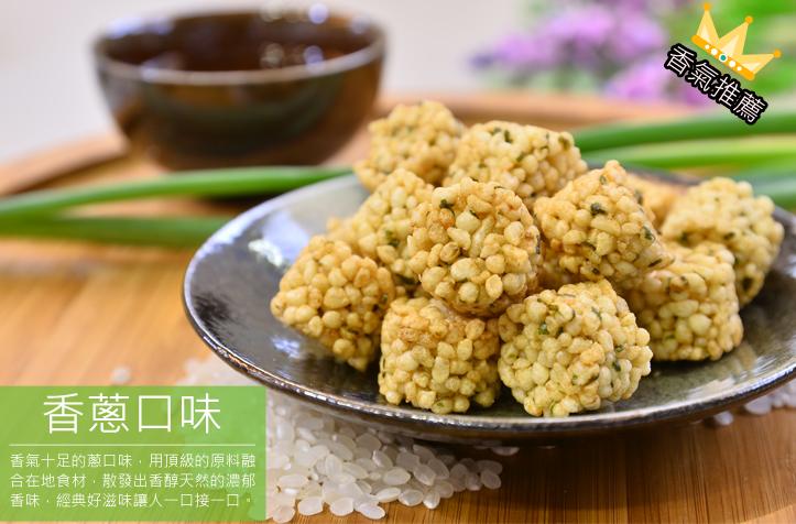 【Q咪匠】[香蔥]買氣NO.1香酥脆零嘴小米酥 香蔥口味丸太郎小米果