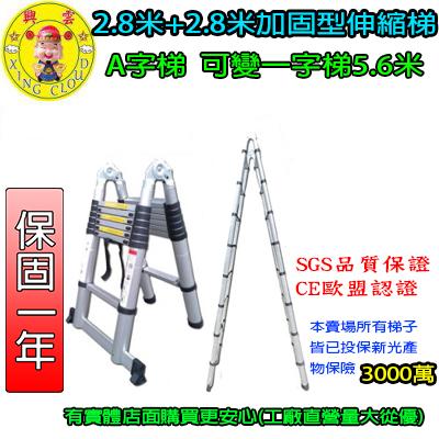 ☆︵興雲網購︵☆【2242+送輔助輪】5.6米(2.8米+2.8米)A字梯加固型帶平衡桿A字型伸縮梯 粗管鋁梯樓梯梯子