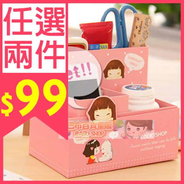 【巴布百貨】韓版 可愛小妞子DIY化妝硬紙質四格收納盒/桌面整理盒 3色可選