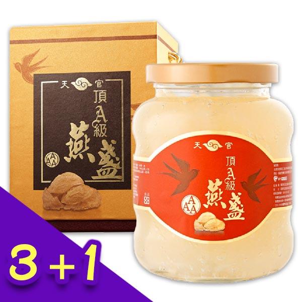 【買3送1】天官3A頂級即食燕盞(330g/盒)
