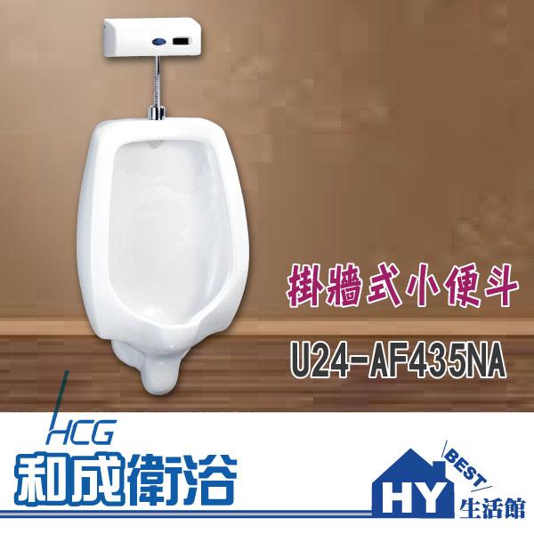 HCG 和成 U24-AF435NA 掛牆式小便斗 -《HY生活館》水電材料專賣店